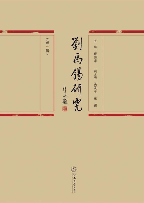 刘禹锡研究(第一辑)