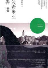 波希米亚香港(沙发图书馆·人间世)