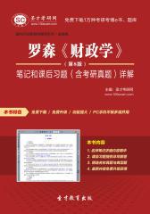 圣才学习网·罗森《财政学》(第8版)笔记和课后习题(含考研真题)详解(仅适用PC阅读)