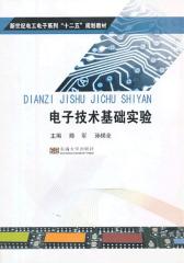 电子技术基础实验教材(仅适用PC阅读)