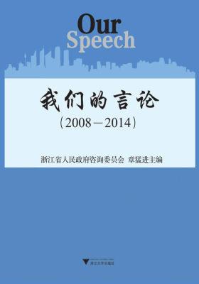 我们的言论(2008-2014)