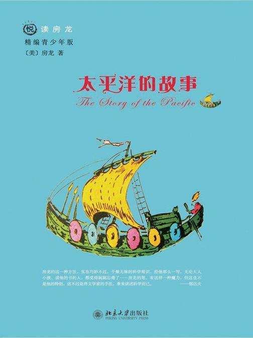 太平洋的故事(悦读房龙·精编青少年版)
