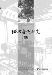 绍兴鲁迅研究(2015)