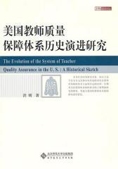 美国教师质量保障体系历史演进研究(仅适用PC阅读)