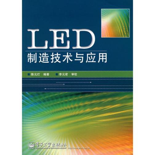 LED制造技术与应用(仅适用PC阅读)