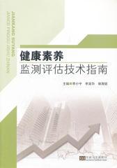 健康素养监测评估技术指南(仅适用PC阅读)
