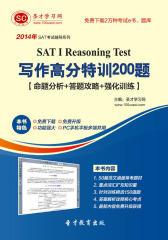 圣才学习网·2014年SAT I Reasoning Test写作高分特训200题【命题分析+答题攻略+强化训练】(仅适用PC阅读)