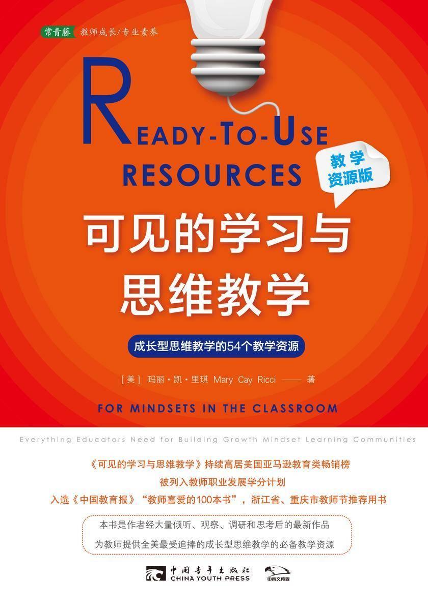可见的学习与思维教学(教学资源版):成长型思维教学的54个教学资源