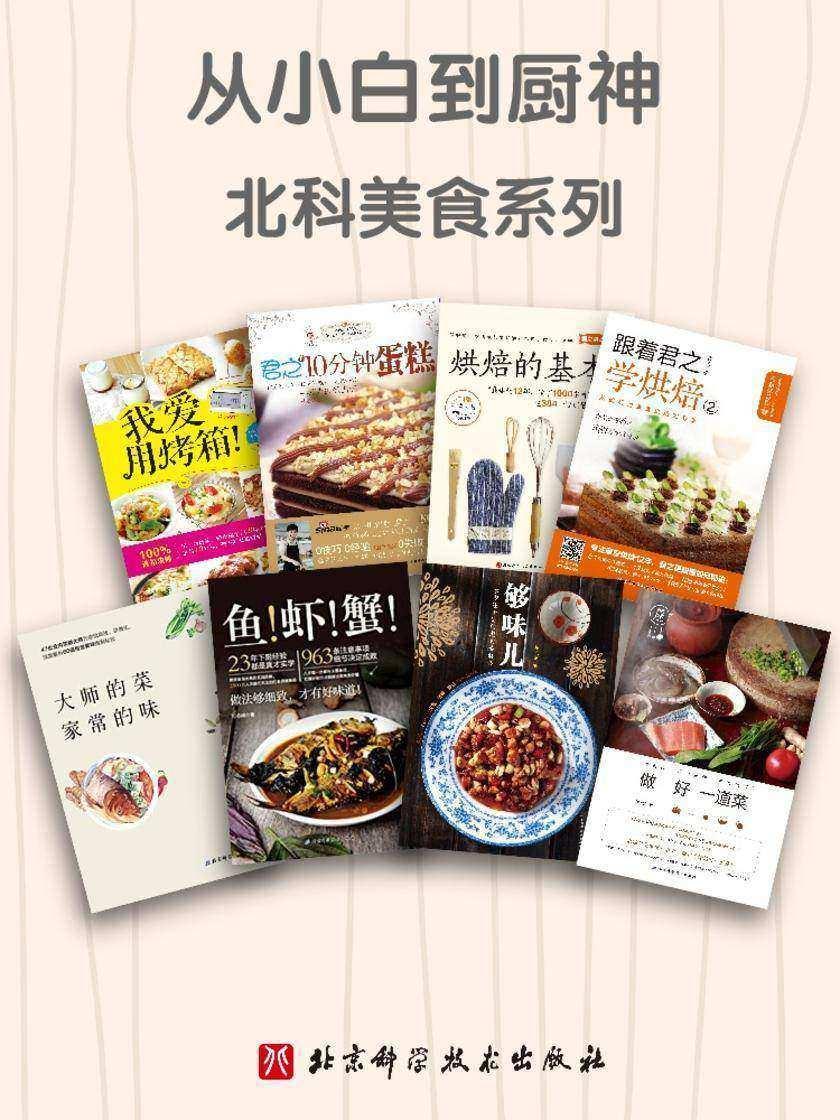 从小白到厨神·北科美食系列(套装共8册)