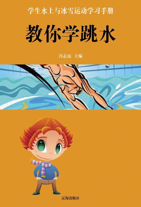 教你学跳水