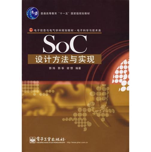 SOC设计方法与实现(仅适用PC阅读)