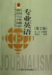 新闻与传播学专业英语(仅适用PC阅读)