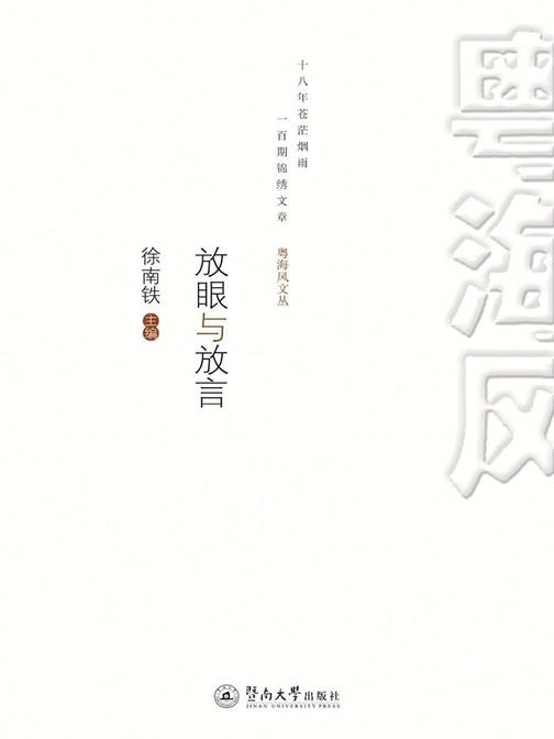 粤海风文丛·放眼与放言