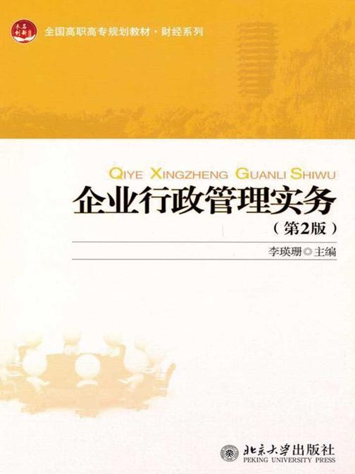 企业行政管理实务(第2版)(全国高职高专规划教材·财经系列)