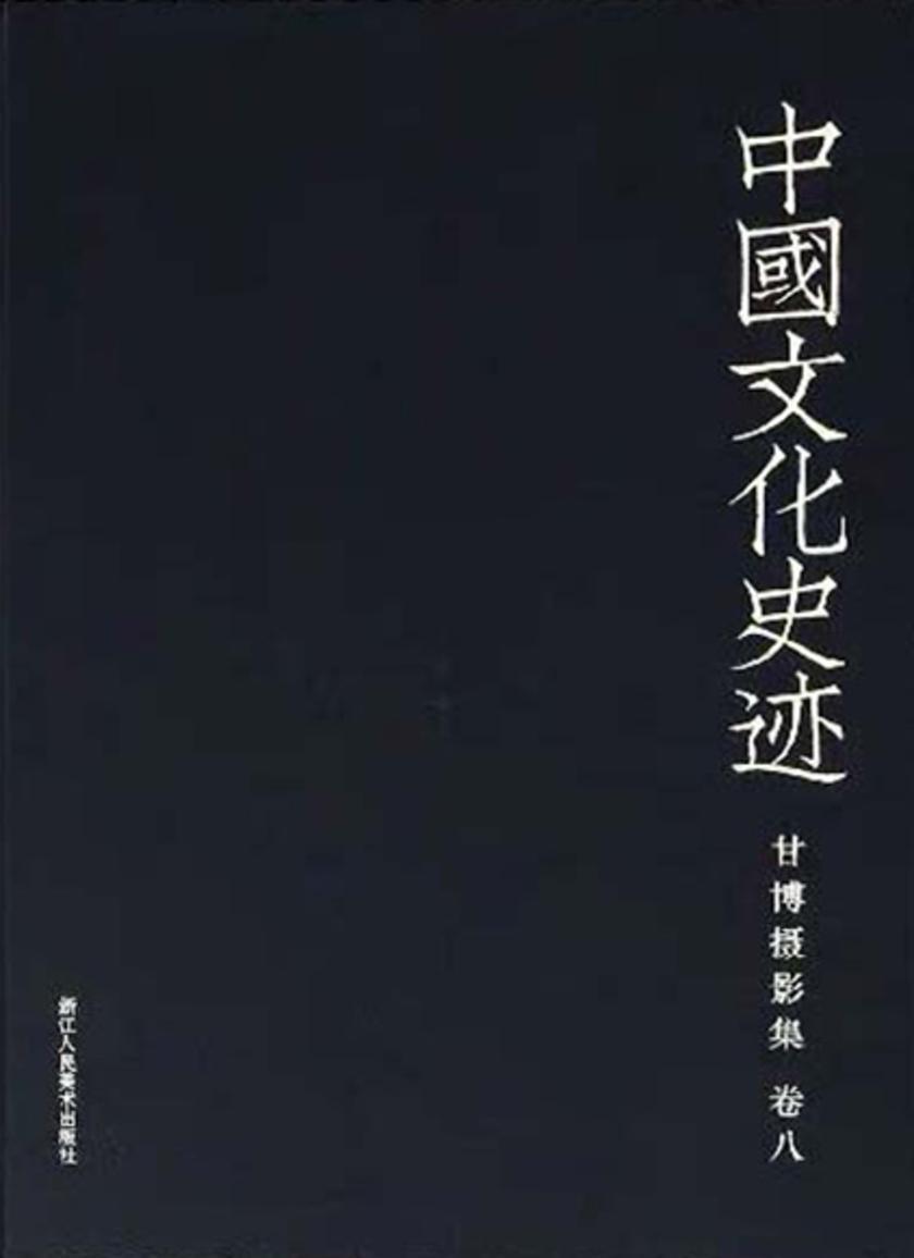 中国文化史迹:甘博摄影集(八)(中国文化史迹)