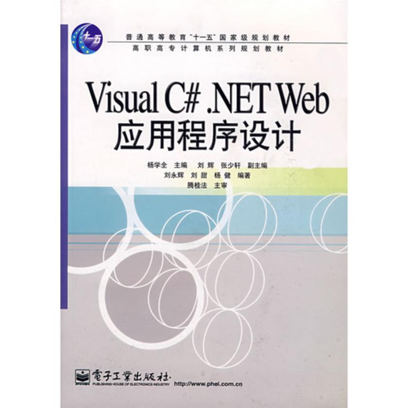 Visual C#.NET Web应用程序设计