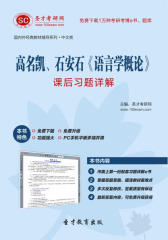 圣才学习网·高名凯、石安石《语言学概论》课后习题详解(仅适用PC阅读)