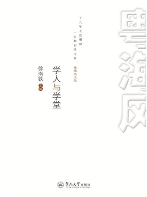 粤海风文丛·学人与学堂