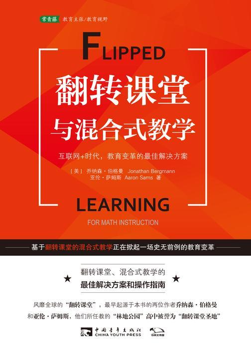 """翻转课堂与混合式教学:互联网+时代,教育变革的最佳解决方案:风靡全球的""""翻转课堂"""",最早起源于本书的两位作者乔纳森?伯尔曼和亚伦?萨姆斯"""
