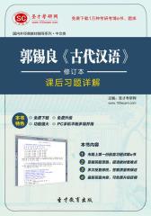 圣才学习网·郭锡良《古代汉语》(修订本)课后习题详解(仅适用PC阅读)
