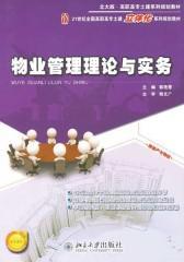 物业管理理论与实务(21世纪全国高职高专土建立体化系列规划教材,北大版·高职高专土建系列规划教材)