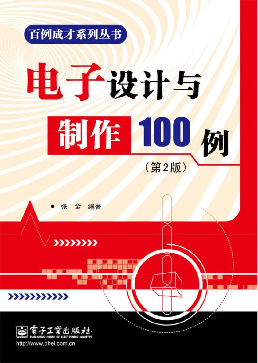 电子设计与制作100例(第2版)