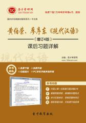 圣才学习网·黄伯荣、廖序东《现代汉语》(增订4版)课后习题详解(仅适用PC阅读)