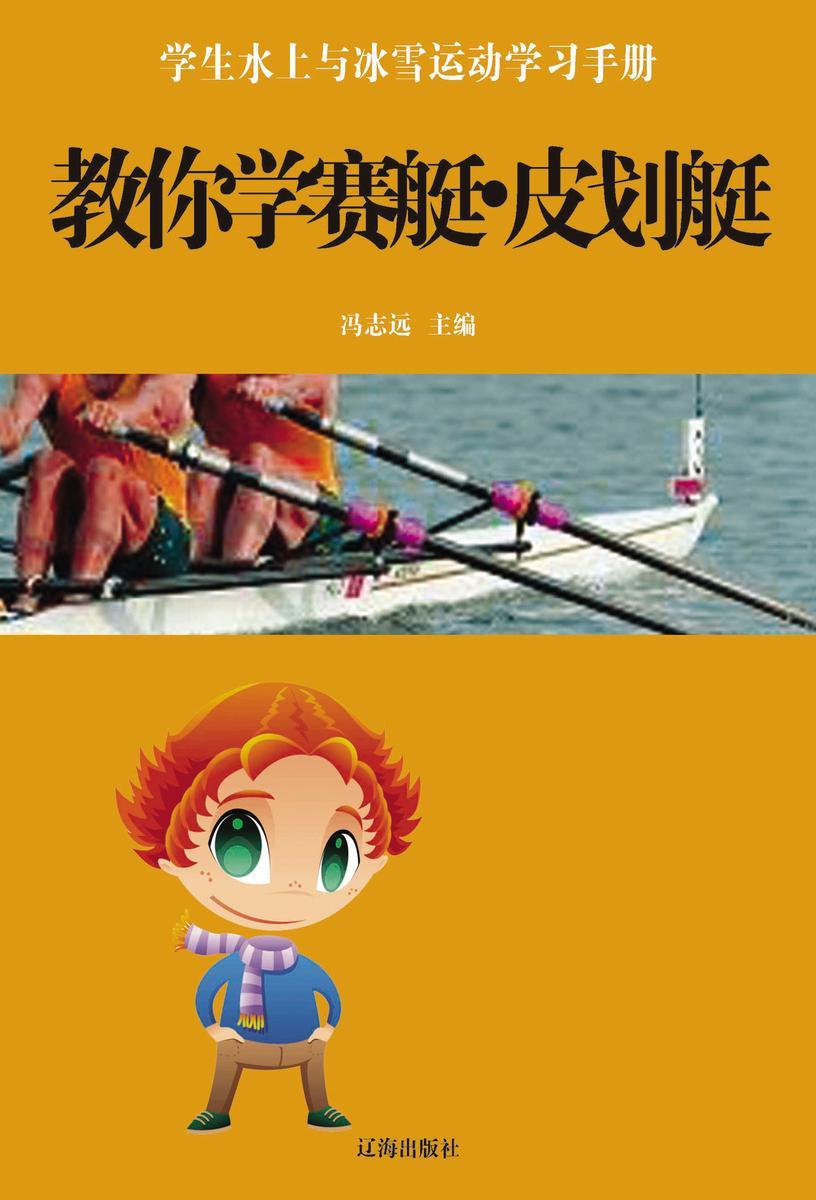 教你学赛艇·皮划艇