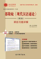 圣才学习网·邵敬敏《现代汉语通论》(第2版)课后习题详解(仅适用PC阅读)