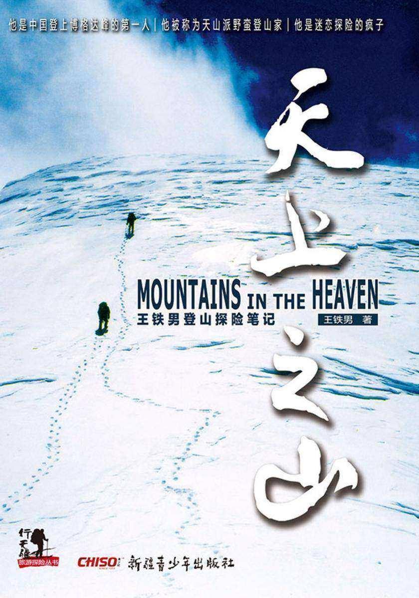 天上之山:王铁男登山探险笔记
