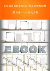 五年制高等职业学校公共基础课程学案(第三册)——语文学案(仅适用PC阅读)