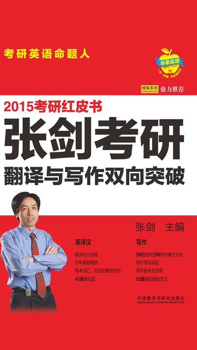 2015张剑考研翻译与写作双向突破