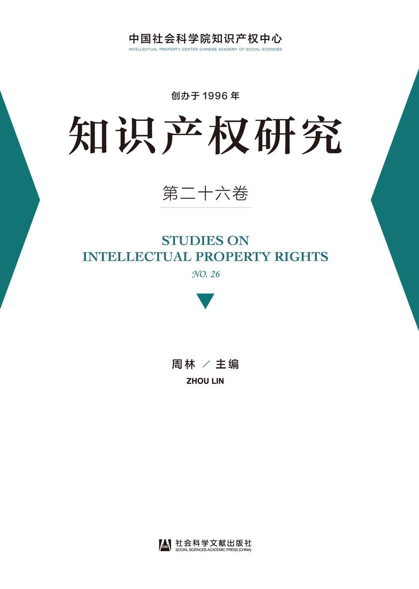 知识产权研究(第26卷)