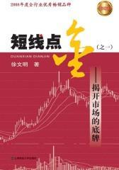 短线点金(之一):揭开市场的底牌