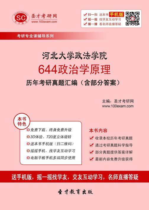 河北大学政法学院644政治学原理历年考研真题汇编(含部分答案)