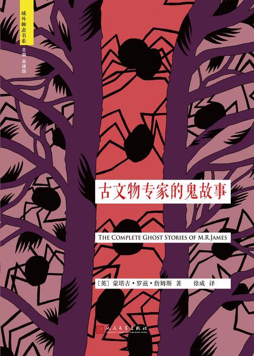 """古文物专家的鬼故事(""""域外聊斋""""书系)"""