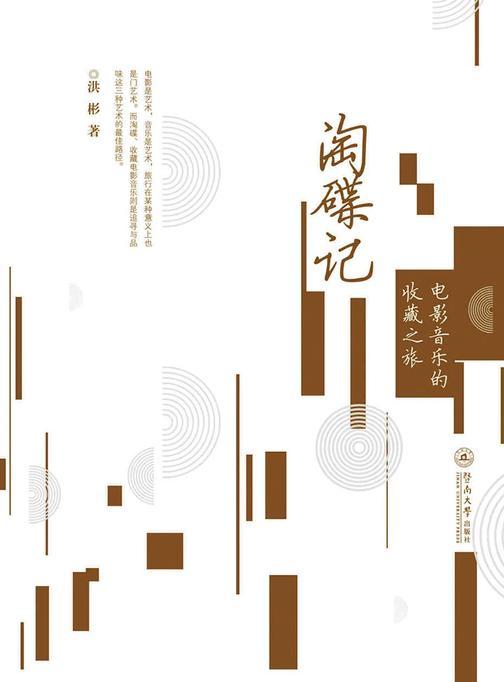 淘碟记—电影音乐的收藏之旅