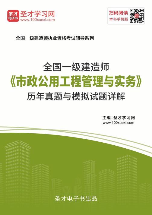2019年一级建造师《市政公用工程管理与实务》历年真题与模拟试题详解