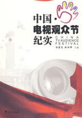 中国·电视观众节纪实