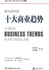 数字化时代的十大商业趋势