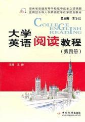 大学英语阅读教程(第四册)(仅适用PC阅读)