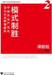 模式制胜:中国农业产业化龙头企业群像解析.第2辑