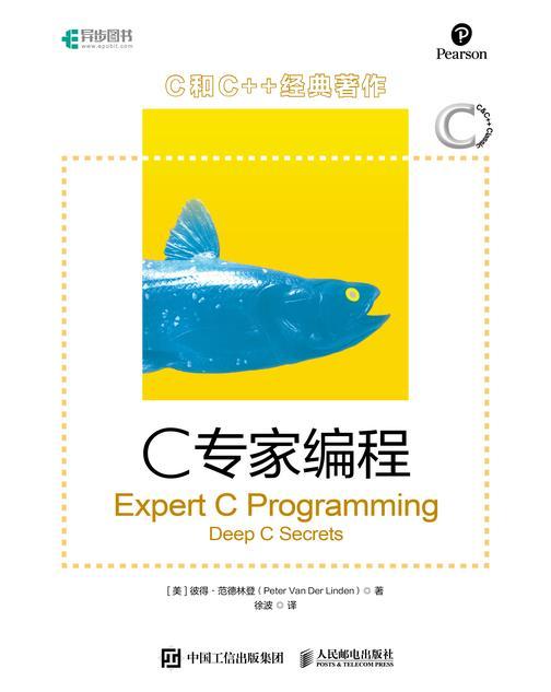 C专家编程