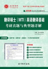 圣才学习网·2015年翻译硕士(MTI)英语翻译基础考研真题与典型题详解(仅适用PC阅读)