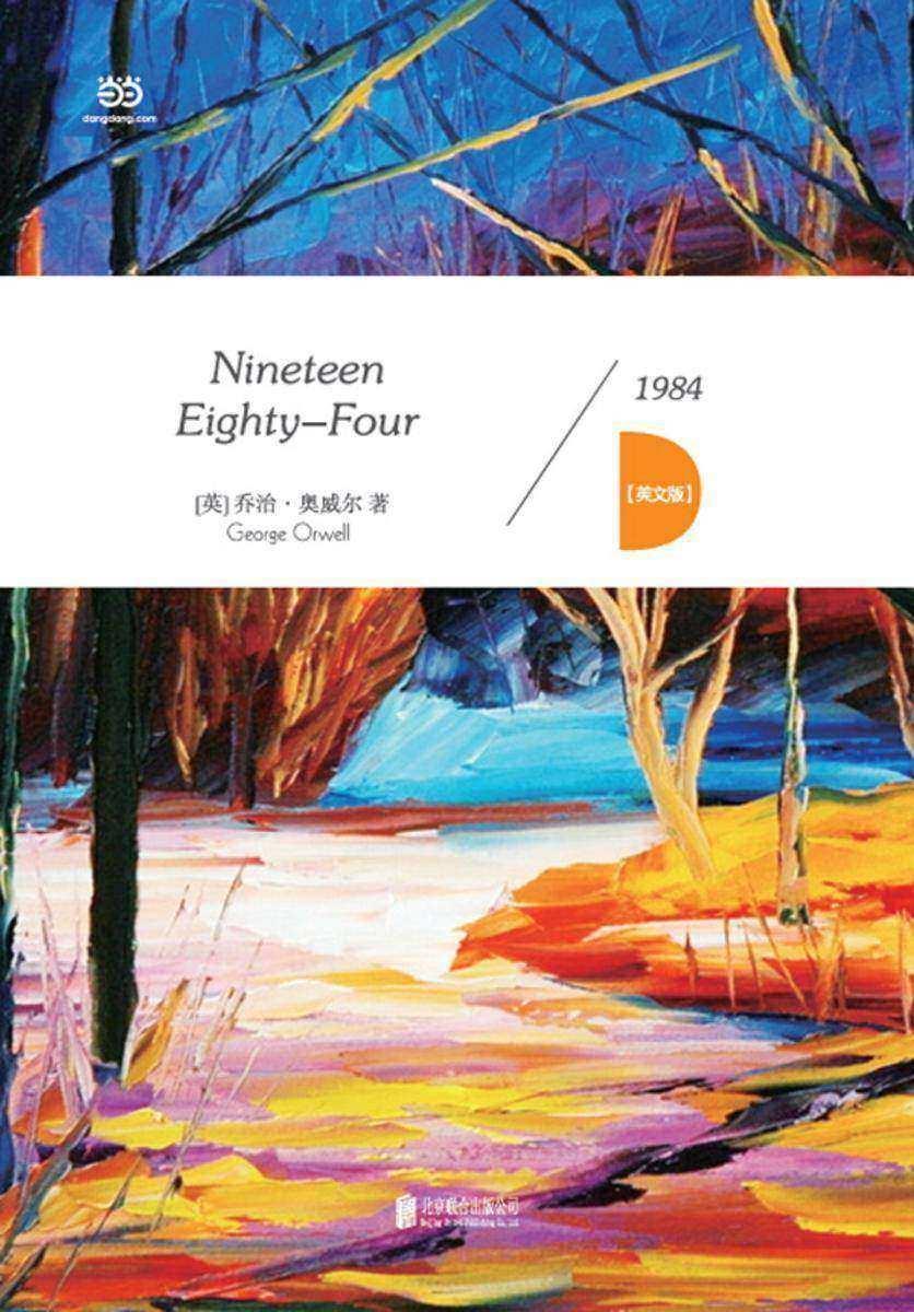 1984(英文版)(仅适用PC阅读)