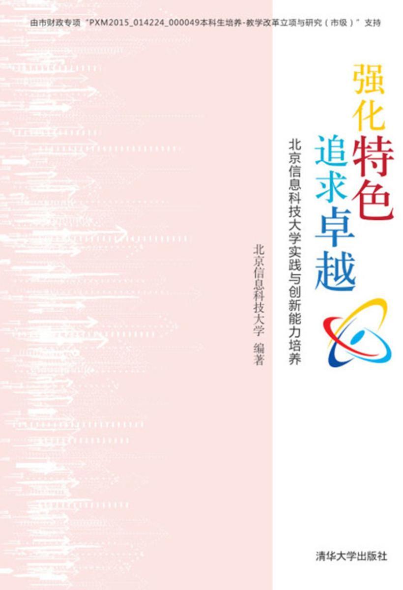 强化特色 追求卓越——北京信息科技大学实践与创新能力培养