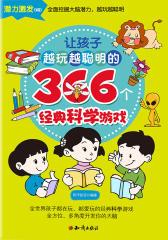 让孩子越玩越聪明的366个经典科学游戏