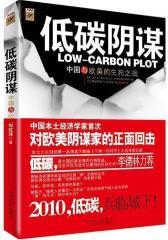 低碳阴谋(试读本)