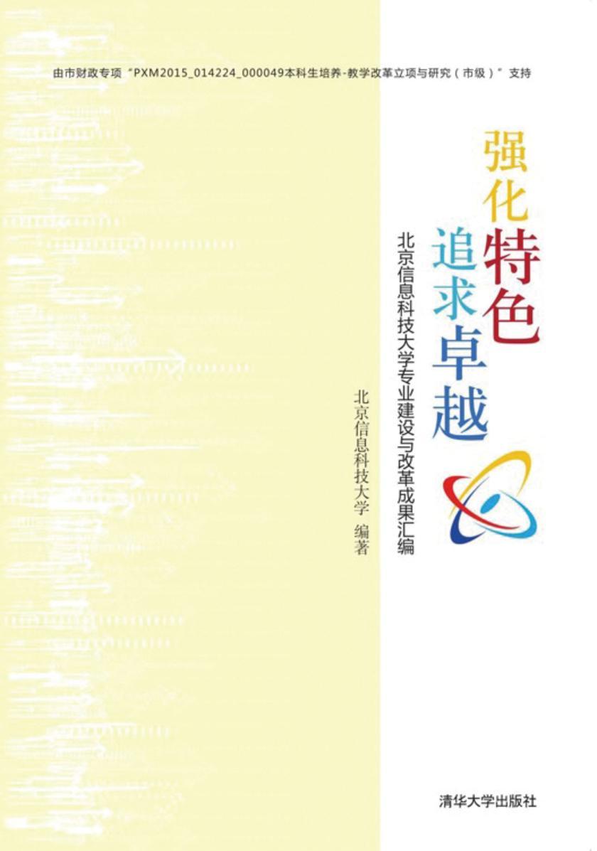 强化特色 追求卓越——北京信息科技大学专业建设与改革成果汇编