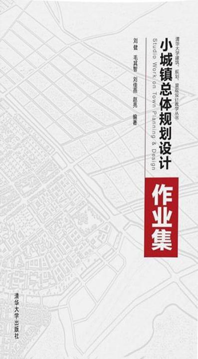 小城镇总体规划设计作业集
